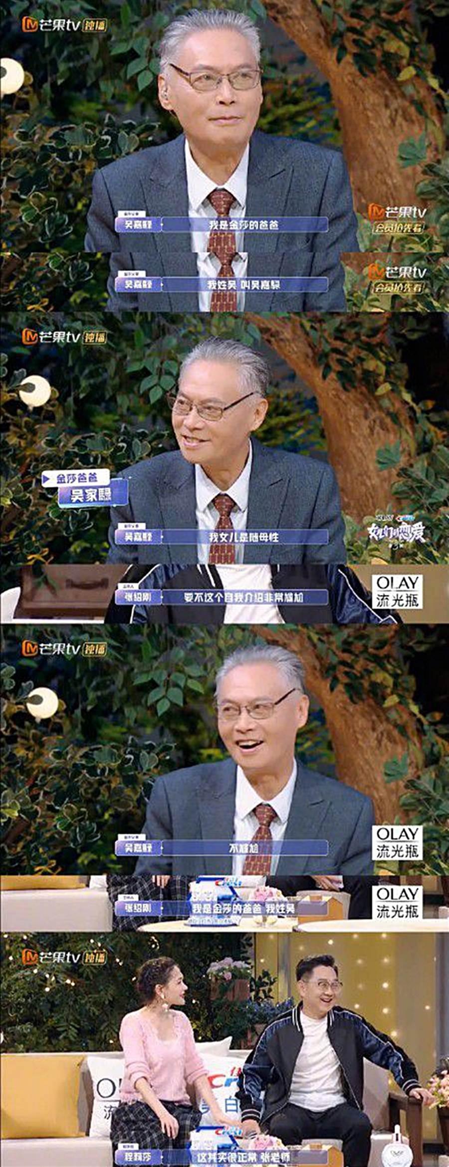张绍刚开玩笑挨轰。(图/翻摄自新浪微博)