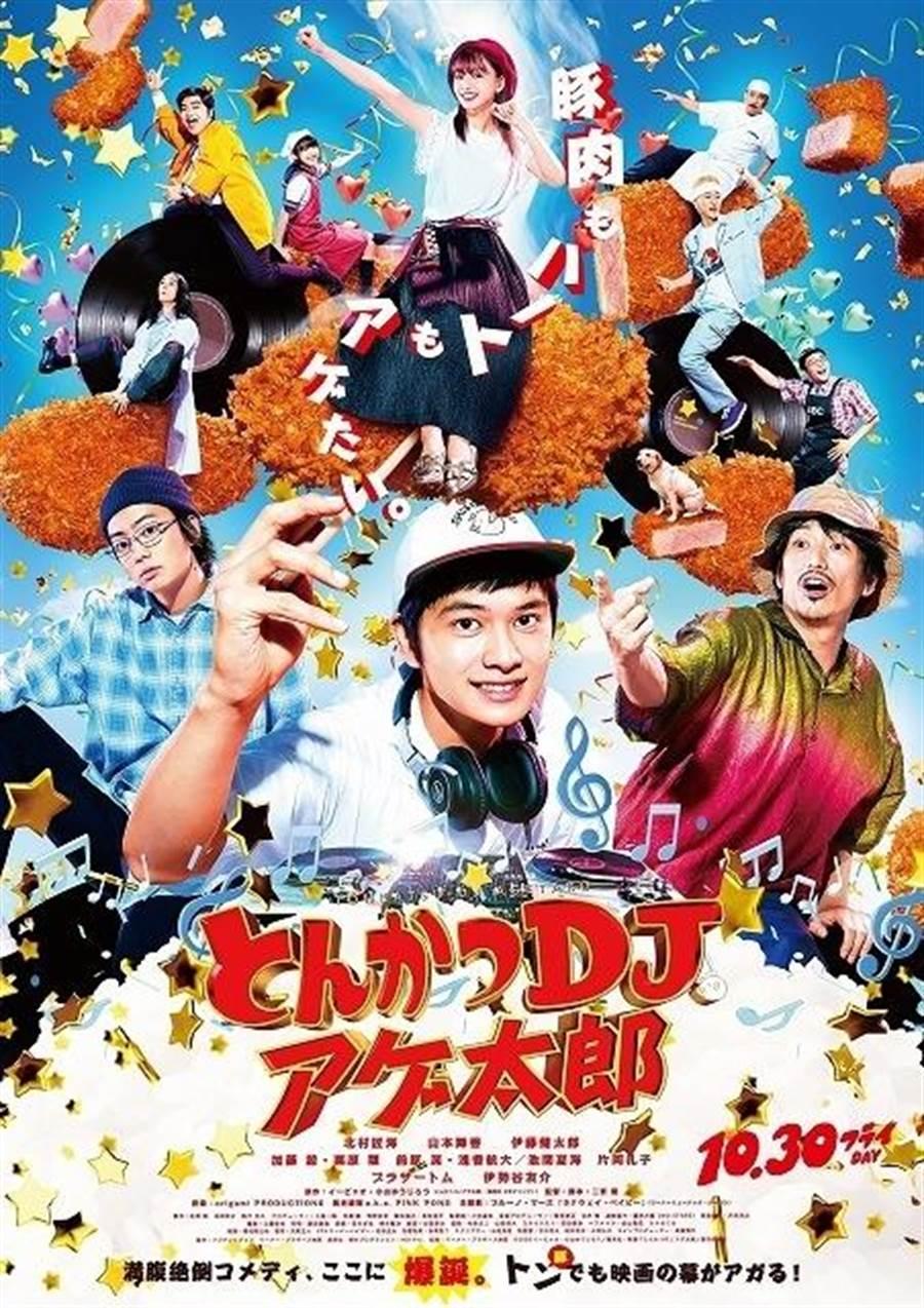 伊藤健太郎(左)演出新片《とんかつDJアゲ太郎》海报。(取自eiga.com)