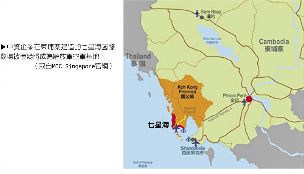 中資企業在柬埔寨建造的七星海國際機場被懷疑將成為解放軍空軍基地。(取自MCC Singapore官網)