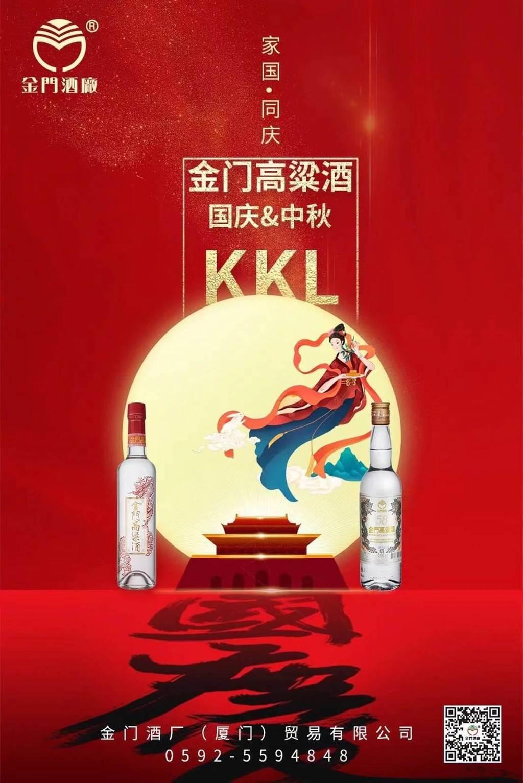 金酒在大陸的廣告文宣有「家國同慶」字樣,引來外界批評。(取材自大陸微信網站)