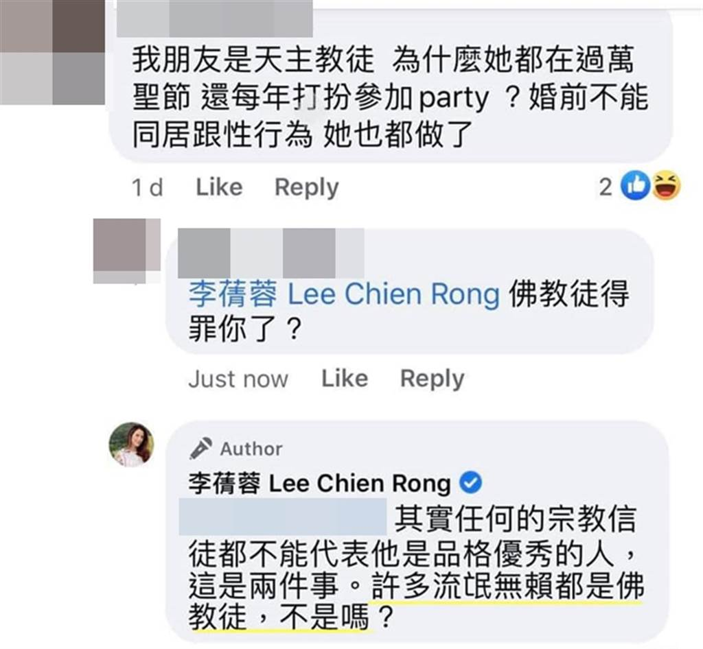 李蒨蓉回應網友。(圖/翻攝自臉書)