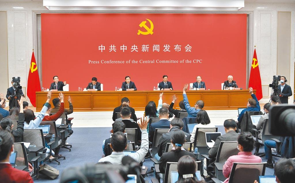 大陸30日首次以「中共中央」名義召開記者會。(新華社)