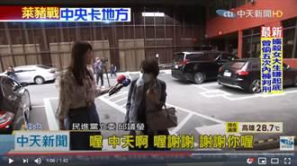 邱議瑩嗆萊豬進口「可以不要吃」 受訪回記者11字 網:好大官威