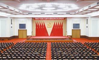 中共「重大會議」談台海?學者預測台灣驚人下場
