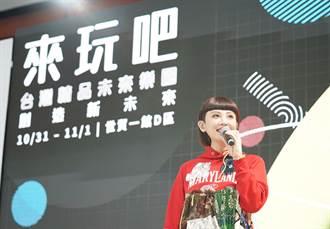 台灣精品首次公開巨型未來樂園 免費聽演唱體驗三大主題區