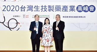 生技製藥高峰會 產官學推台灣走向國際