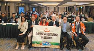 亞太國際溫泉旅協大會 圓滿落幕
