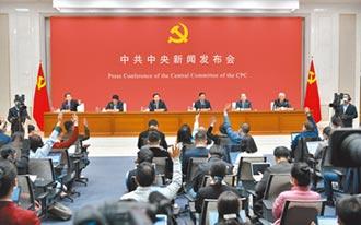 中共中央名義開記者會 頭一遭