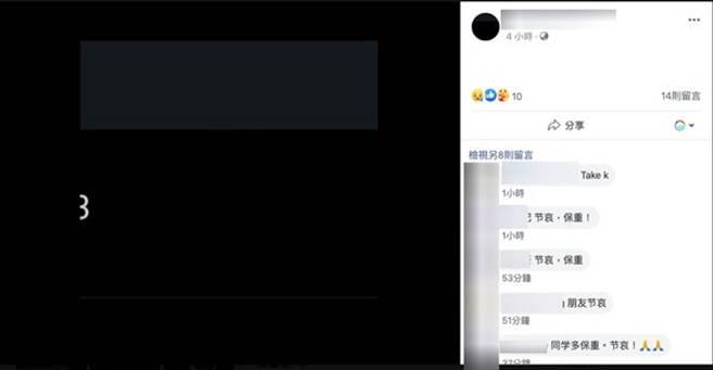 鍾姓女大生父親得知愛女遭殺害,臉書大頭貼換成黑色。(圖/翻攝臉書)
