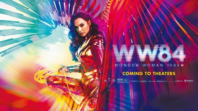 《Wonder Woman 1984》即將在年底上映,蓋兒加朵將再度掀起女英雄風潮。(華納兄弟提供)