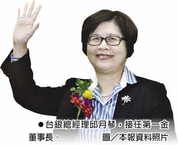 台銀總經理 邱月琴 接第一金董事長