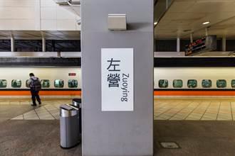 為何高鐵站取名左營不是高雄?答案竟藏驚人伏筆