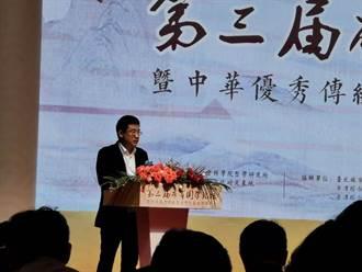 第三屆兩岸國學論壇福建平潭盛大舉辦