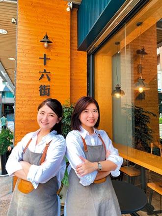 鄧家姊妹營造有溫度的16街咖啡館