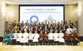 香格里拉台北遠東 獲台北最佳商務飯店殊榮