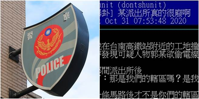 長榮馬來西亞籍女大生慘遭殺害事件震驚社會,一度讓人質疑警方辦案不力,現又有一名網友於PTT爆料指出「台南某派出所」態度讓他質疑。(圖/合成圖,示意圖,達志影像、翻攝自PTT)