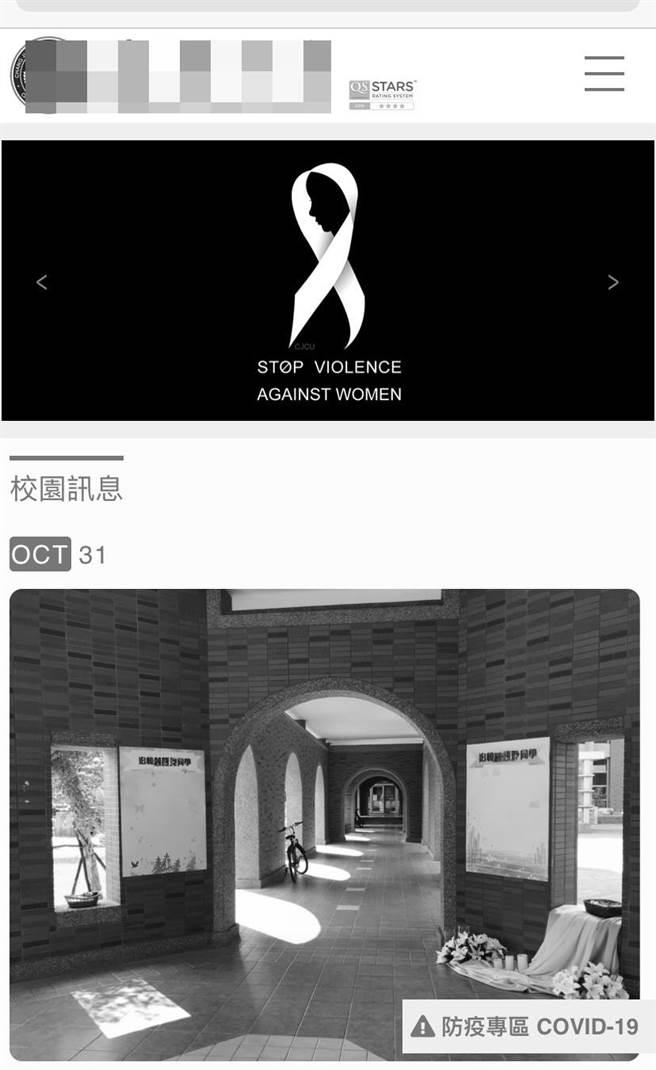 校方官網上個月30日起也一律改為灰黑色,表達對女大生的追思。(曹婷婷攝)