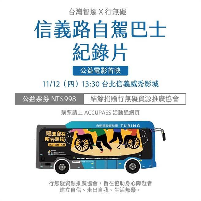 北巿信義路公車專用道自駕巴士誕生紀錄片11/12放映。(台灣智駕提供)