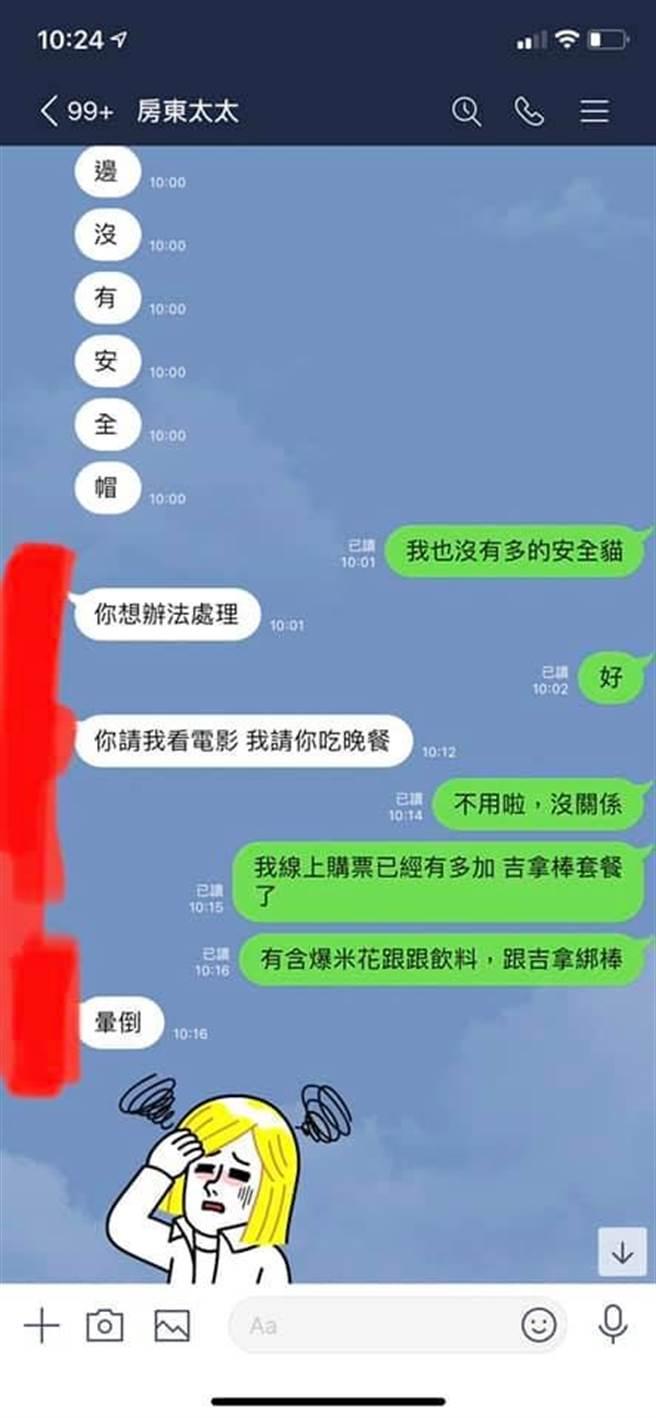 一名男子邀房東太太看電影,但對話內容讓網友笑稱「真的憑實力單身!」(圖/翻攝自爆廢1公社臉書)