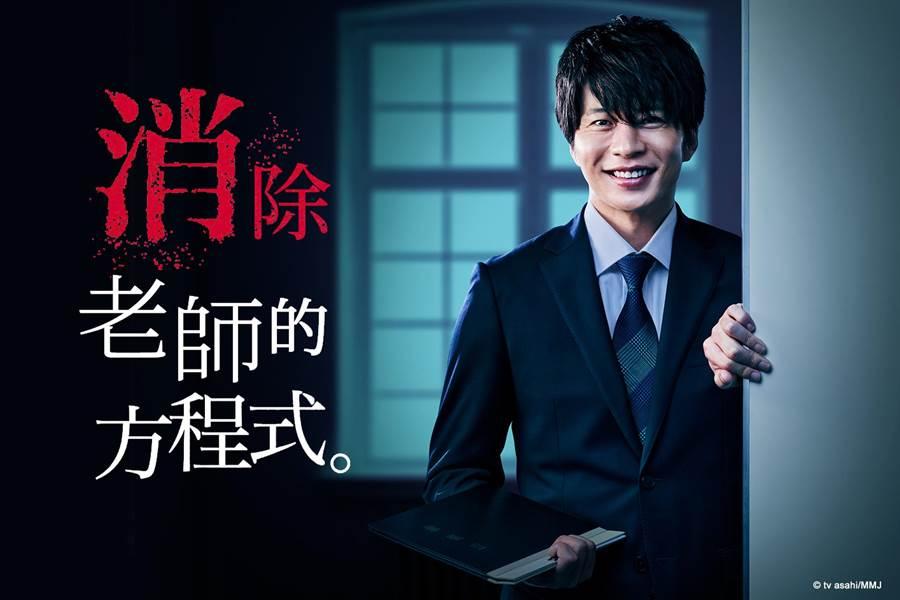 田中圭主演新日剧《消除老师的方程式。》(friDay影音提供)