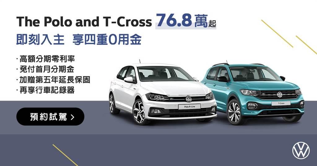 Polo、T-Cross「四重0用金」購車優惠實施中。