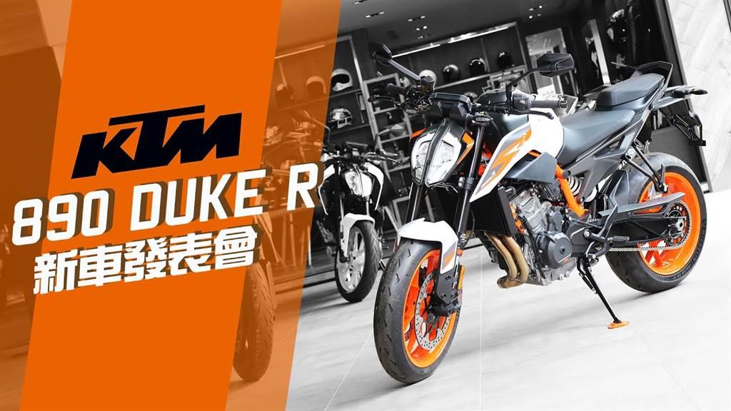 輕巧暢快!KTM 890 Duke R 新車發表會