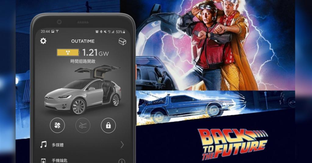 特斯拉隱藏彩蛋之三:Model 3 變身《回到未來》時光車,帶你穿梭時空去!