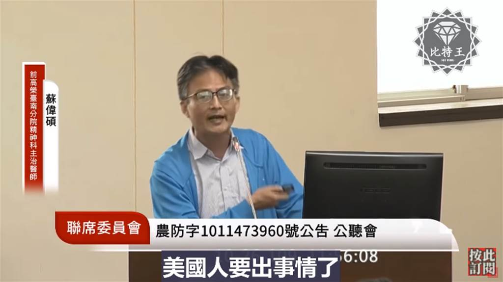 高榮台南分院精神科前主治醫師蘇偉碩。(圖/公聽會直播畫面/摘自比特王YouTube)