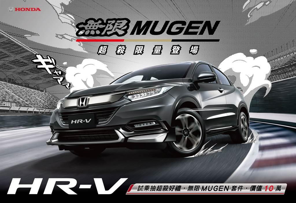 原廠改給你!Honda引進HR-V無限Mugen套件