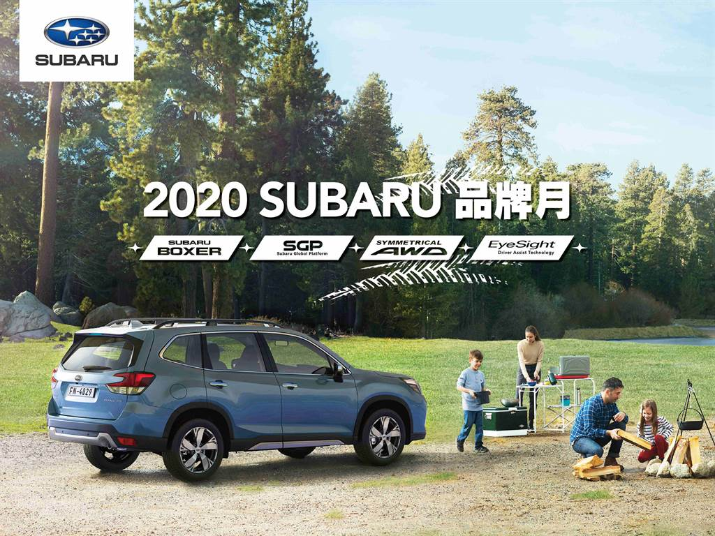 SUBARU台灣意美汽車宣布於11月份在全台各縣市的SUBARU據點舉辦「SUBARU品牌月」活動,提供廣大消費者及SUBARU車主們系列主題活動、家庭日及限時禮遇。