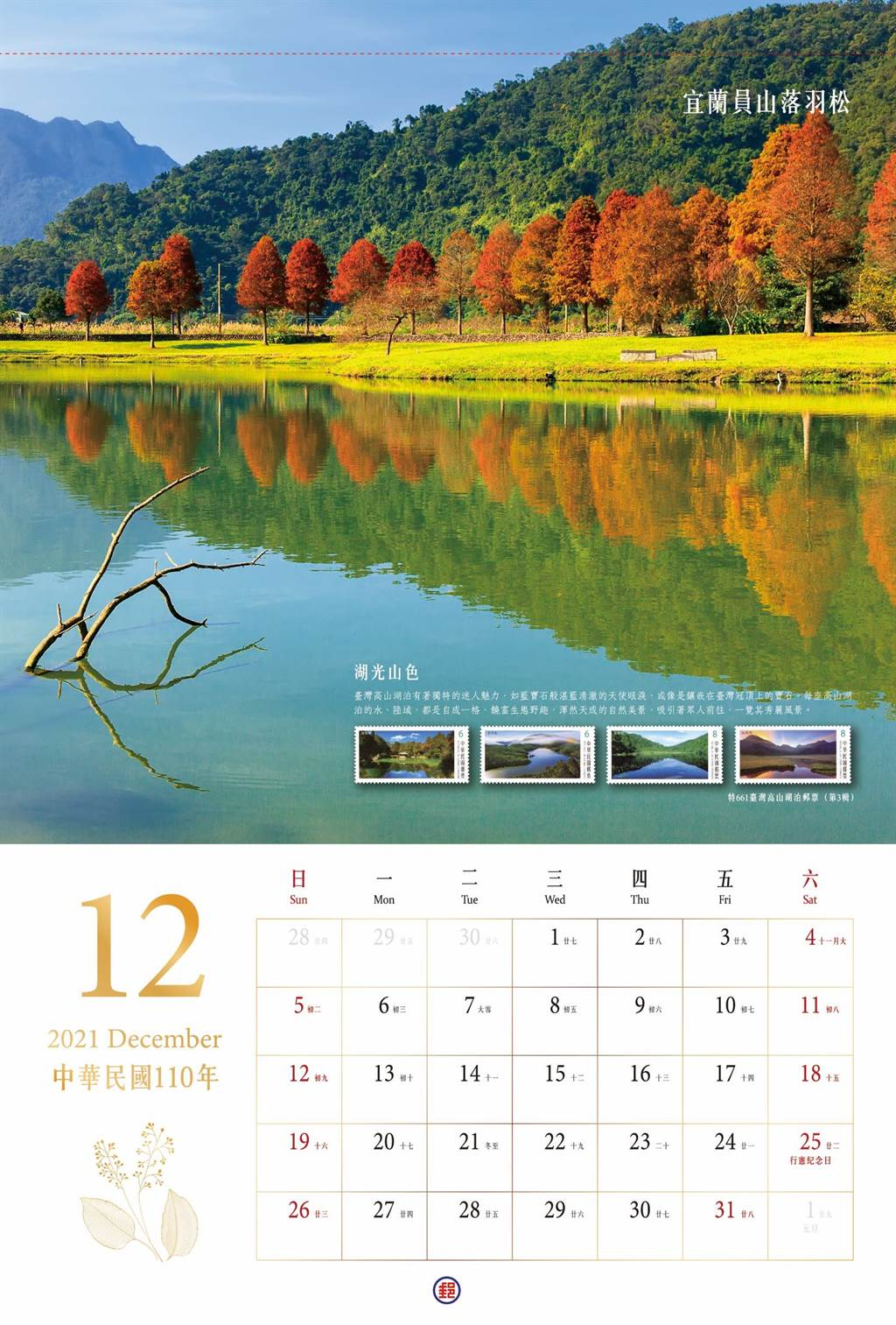 中華郵政民國110年度月曆。(中華郵政提供/潘千詩台北傳真)