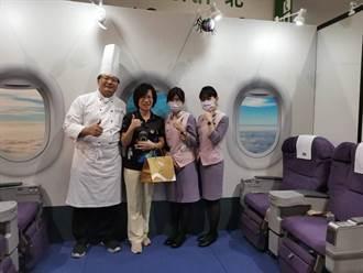 台北國際旅展搭機去 體驗坐商務艙享用機上美食的偽出國感