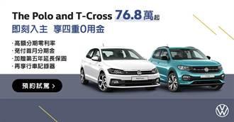 物有所值的德藝之作 Volkswagen「四重0用金」購車優惠實施中