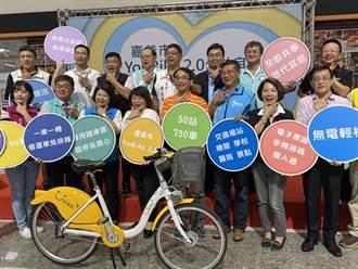 嘉義市引進750輛YouBike2.0 悠遊卡、掃QRcode就騎上街