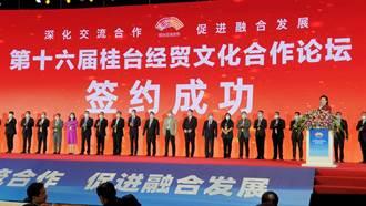 第16屆桂台會廣西南寧登場 簽約投資意向金額達60.58億元