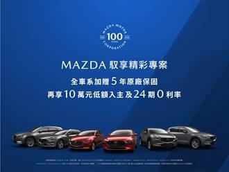 MAZDA本月「馭享精彩專案」 全車系加贈5年原廠保固 再享10萬元低額入主、24期0利率