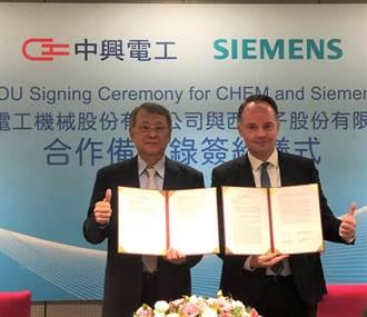 中興電與西門子數位工業簽訂MOU 打造潔淨能源供電及儲電系統