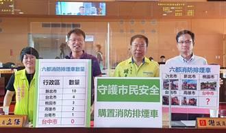 中市為六都唯一無消防排煙車 陳子敬:以市長第二預備金明年添購