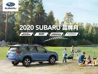 「SUBARU品牌月」盛大展開 限時禮遇同步實施中