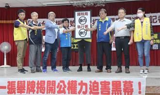 揭開919竹北事件公權力迫害黑幕 誰是背後藏鏡人