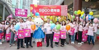 SOGO周慶強攻會員經濟 下載APP立獲3000元電子折價券