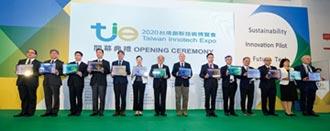 台灣創新技術博覽會 圓滿完成