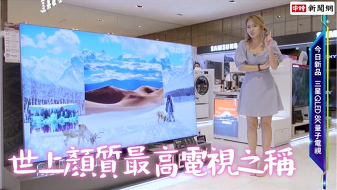 三星QLED 8K量子電視有世上顏質最高電視之稱/截取自YOUTUBE