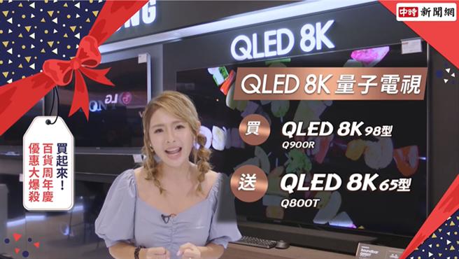 QLED 8K 量子電視買一送一,只在台北信義新光三越A8館,7樓的集雅社SAMSUNG櫃位/截取自YOUTUBE