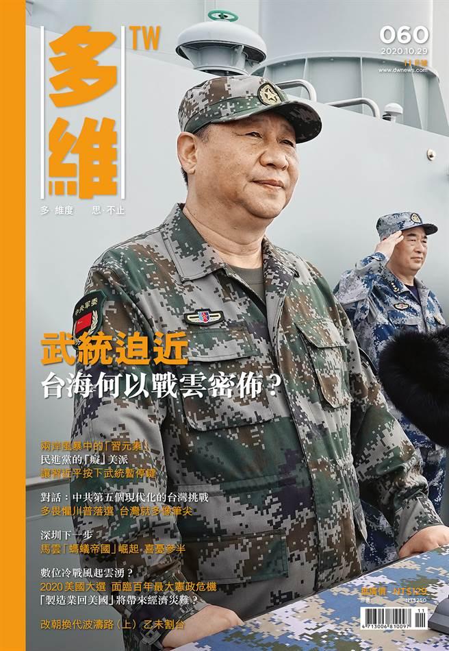 《多維TW》月刊060期
