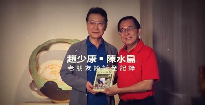 趙少康、陳水扁合照。(摘自【Yahoo TV】Youtube)