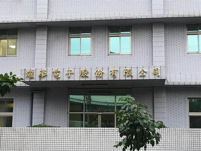 耀華電子遭依違反《勞基法》重罰51萬元。(新北市勞工局提供/許哲瑗新北傳真)