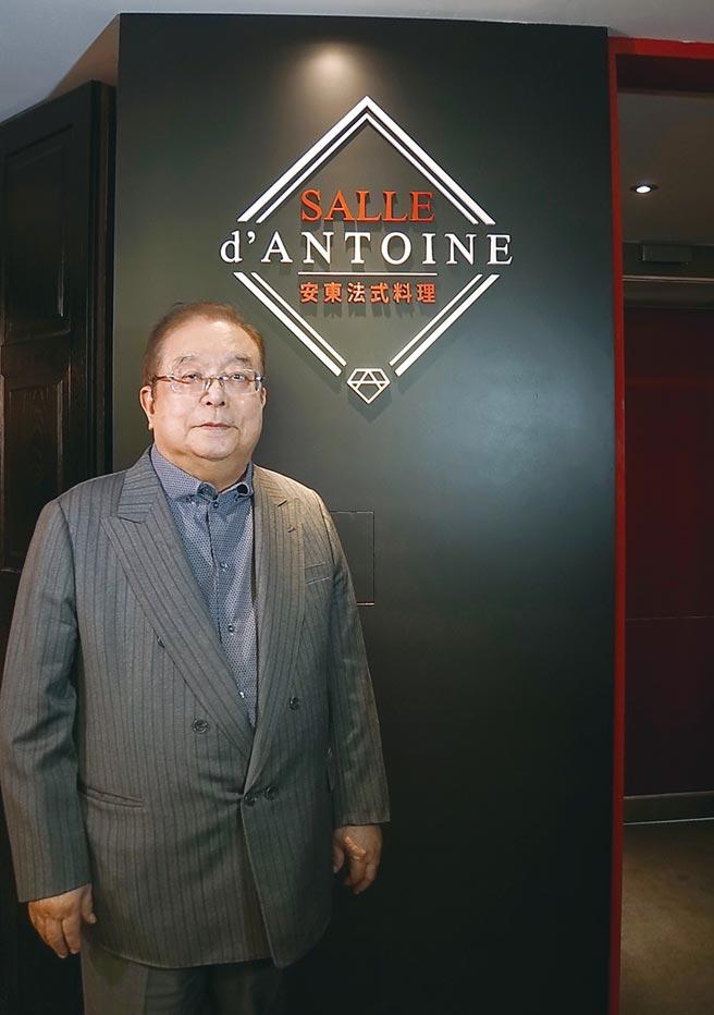 來來飯店創辦人、海峽會會長蔡辰男推出「Salle d'Antoine安東法式料理」,進軍法菜市場。圖/姚舜