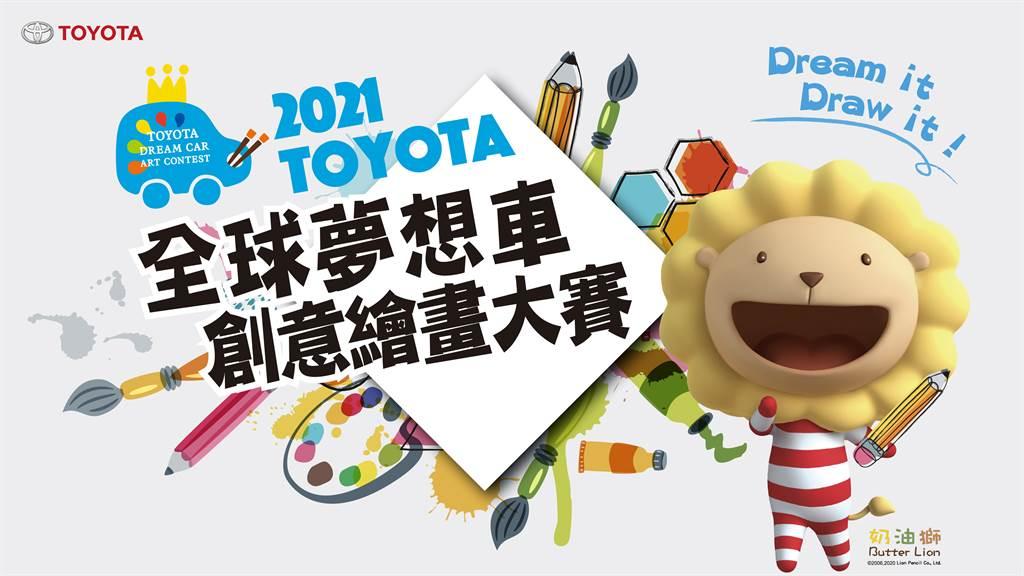 第15屆TOYOTA夢想車創意繪畫大賽(TOYOTA Dream Car Art Contest)徵件即日起跑。