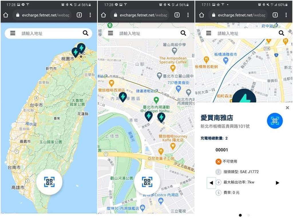逛逛這個全新的遠傳充電樁地圖網頁,很初步,但不難懂,找到場站、點選掃碼圖案、開始充電。